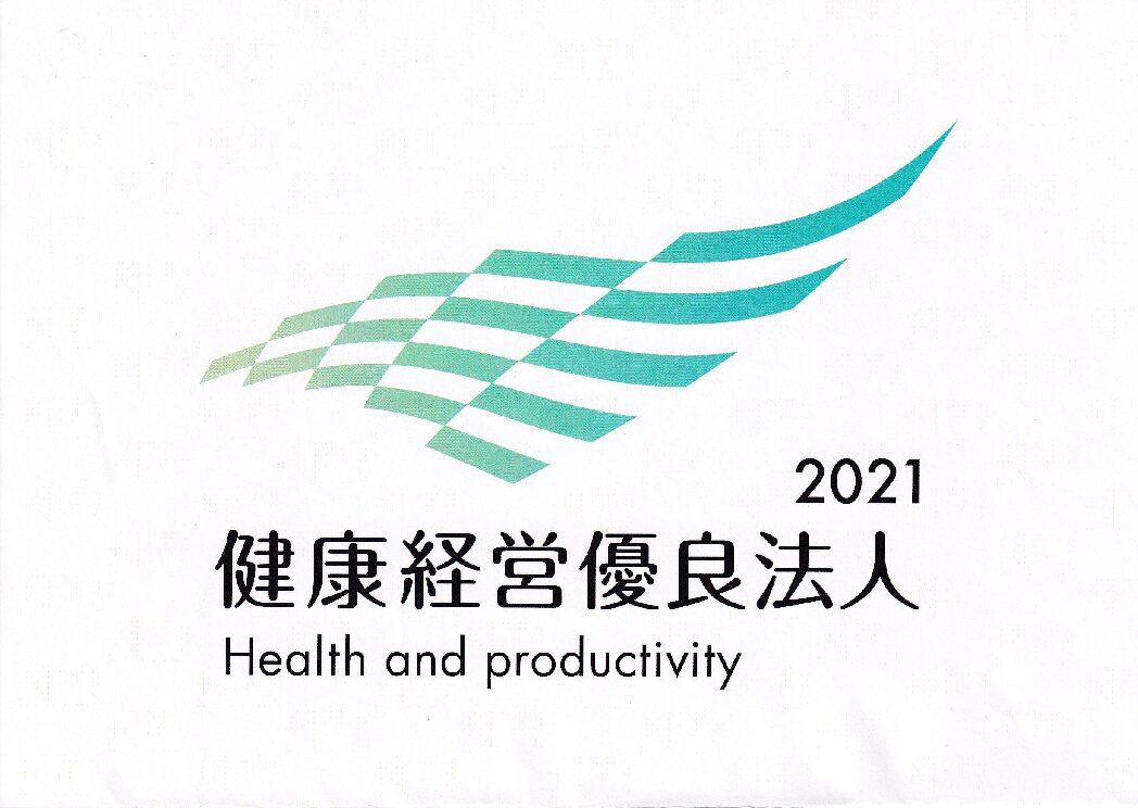 健康経営優良法人2021に今年度も認定されました